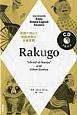 "Rakugo ~""Afraid of Manju""and Other Stories~ NHK CD BOOK"