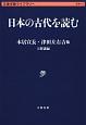 日本の古代を読む