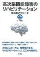 高次脳機能障害のリハビリテーション<第3版> DVD付