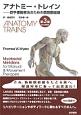 アナトミー・トレイン<第3版> Web動画付 徒手運動療法のための筋筋膜経線