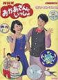 NHKおかあさんといっしょ/ピアノ・ソロ・アルバム