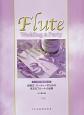 結婚式・パーティーのための 珠玉のフルート小品集 ピアノ伴奏・模範演奏CD付