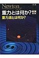 重力とは何か?<増補第2版> Newton別冊 重力波とは何か?