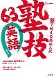 塾で教える高校入試 英語 塾技63<新装版>