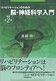 リハビリテーションのための脳・神経科学入門<改訂第2版>