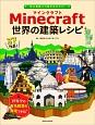 Minecraft 世界の建築レシピ 匠の建築スゴ技が丸わかり!