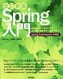 Spring入門<改訂新版> Javaフレームワーク・より良い設計とアーキテクチ