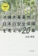 沖縄米軍基地と日本の安全保障を考える20章