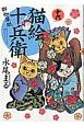 猫絵十兵衛 御伽草紙 (16)