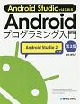 Android StudioではじめるAndroidプログラミング入門<第3版> Android Studio2対応
