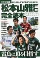松本山雅FC完全読本 2016