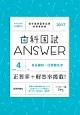 歯科国試 Answer 社会歯科・口腔衛生学 2017 (4)