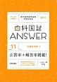 歯科国試 Answer 口腔外科学1 2017 (11)