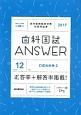 歯科国試 Answer 口腔外科学2 2017 (12)