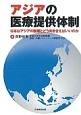 アジアの医療提供体制 日本はアジアの医療とどう向き合えばいいのか