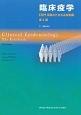 臨床疫学<第3版> EBM実践のための必須知識