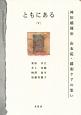 ともにある 神田橋條治 由布院・緩和ケアの集い(5)