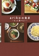 arikoの食卓〜もっと食べたい〜