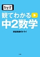 Try IT 観てわかる 中2数学