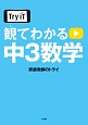 Try IT 観てわかる 中3数学