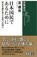 日本国民であるために 民主主義を考える四つの問い