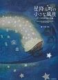 ピアノ曲集 轟千尋:星降る町の小さな風景 ピアノのための28の小品