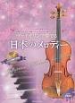 ヴァイオリンで奏でる日本のメロディー ピアノ伴奏譜&ピアノ伴奏CD付 フォーマルな席の演奏でも安心。洗練されたピアノ伴奏