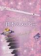フルートで奏でる日本のメロディー ピアノ伴奏譜&ピアノ伴奏CD付 フォーマルな席の演奏でも安心。洗練されたピアノ伴奏