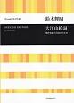 無伴奏混声合唱のための 大江山絵詞