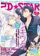2D☆STAR 超次元インタビューマガジン(4)