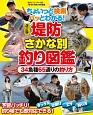 堤防さかな別釣り図鑑<改訂版> ちょいっと検索 パッとわかる!