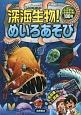 深海生物!めいろあそび ふしぎな深海生物100種