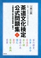 茶道文化検定 公式問題集 1級・2級 練習問題と第8回検定問題(8)