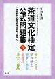 茶道文化検定 公式問題集 3級・4級 練習問題と第8回検定問題(8)