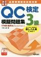 QC検定3級模擬問題集<改訂新版>