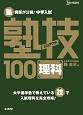 塾講師が公開!中学入試 理科 塾技100