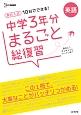 高校入試 中学3年分まるごと総復習 英語 10日でできる!