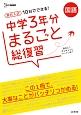 高校入試 中学3年分まるごと総復習 国語 10日でできる!