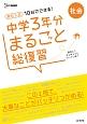 高校入試 中学3年分まるごと総復習 社会 10日でできる!