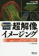 初めてでもできる!超解像イメージング 最強のステップUPシリーズ STED、PALM、STORM、SIM、顕微鏡シス