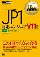JP1認定エンジニア V11対応 JP1認定資格試験学習書