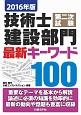 技術士 第二次試験 建設部門 最新キーワード100 2016