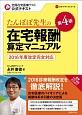 たんぽぽ先生の在宅報酬算定マニュアル<第4版>