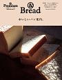 おいしいパン案内。 & Premium特別編集 & Bread