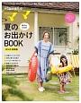 Hanakoママ 親子のための夏のお出かけBOOK 2016真夏編