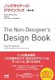 ノンデザイナーズ・デザインブック<第4版>