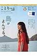 ことりっぷマガジン 2016summer (9)