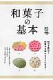 和菓子の基本 知って食べて和菓子を語れるようになる!