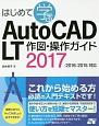 はじめて学ぶ AutoCAD LT 作図・操作ガイド 2017/2016/2015対応
