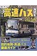 東京発!高速バスガイド 2016 安い!便利!快適性もアップ!